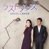 五木ひろし&坂本冬美 / ラストダンス / 雨の別れ道 [CD] [シングル] [2018/02/14発売]