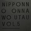 NakamuraEmi / NIPPONNO ONNAWO UTAU Vol.5 [紙ジャケット仕様] [限定] [CD] [アルバム] [2018/03/21発売]