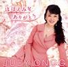 ジュディ・オング、6年ぶりのニュー・シングルを3月にリリース