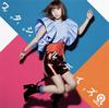 クアイフ - ワタシフルデイズ [CD]