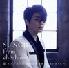 SUNGJE from choshinsei / ユメノカイカ〜夢が夢で終わらないように〜(Type-B)