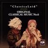 """「クラシカロイド」〜""""ClassicaLoid"""" Presents ORIGINAL CLASSICAL MUSIC No.6-アニメ「クラシカロイド」で""""ムジーク""""となった「クラシック音楽」を原曲で聴いてみる 第六集 [CD]"""