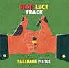 竹原ピストル - GOOD LUCK TRACK [CD]