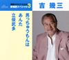 吉幾三 / 通信カラオケDAM 愛唱歌スペシャル3 男っちゅうもんは / あんた / 立佞武多 [CD] [シングル] [2018/04/18発売]