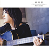 熊木杏里 / 殺風景〜15th Anniversary Edition〜 [CD+DVD] [Blu-spec CD2] [アルバム] [2018/03/21発売]