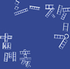 日本財団のCMで「愛は勝つ」を歌っているのは?
