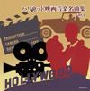 ハリウッド映画音楽名曲集 ベスト [2CD] [CD] [アルバム] [2018/05/16発売]