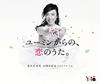 松任谷由実 / ユーミンからの、恋のうた。 [Blu-ray+3CD] [限定] [CD] [アルバム] [2018/04/11発売]