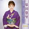 原田悠里 / ベストセレクション2018 [2CD] [CD] [アルバム] [2018/04/04発売]