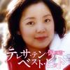 テレサ・テン 〓麗君 / テレサ・テン ベスト・ヒット