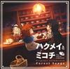 「ハクメイとミコチ」Original Soundtrack〜Forest Songs - Evan Call [2CD]