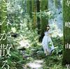 寺嶋由芙 / きみが散る [CD] [アルバム] [2018/04/25発売]