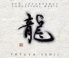 石井竜也 / 龍 [3CD] [CD] [アルバム] [2018/04/18発売]