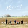 キュウソネコカミ / 越えていけ / The band [CD+DVD] [限定] [CD] [シングル] [2018/04/25発売]