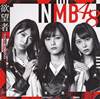 NMB48 - 欲望者(Type-A) [CD+DVD]