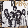 NMB48 - 欲望者(Type-D) [CD+DVD]