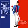 「ルパン三世 PART 5」オリジナル・サウンドトラック〜THE OTHER SIDE OF LUPIN THE THIRD PART 5〜FRENCH - YUJI OHNO&LUPINTIC SIX with FRIENDS [2CD] [Blu-spec CD2]