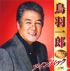 鳥羽一郎 / ツインパック [2CD] [CD] [アルバム] [2018/05/02発売]