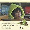 「リトル京太の冒険」+2 オリジナル・サウンドトラック / HARCO [紙ジャケット仕様] [CD] [アルバム] [2018/04/25発売]