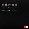 ニュー・ディレクション 高柳昌行・阿部薫 / 解体的交感 [紙ジャケット仕様] [UHQCD] [アルバム] [2018/04/25発売]