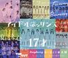 アイドルネッサンス / アイドルネッサンス [Blu-ray+2CD]