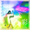 沼倉愛美 - 彩-color- [CD]
