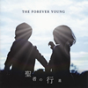 THE FOREVER YOUNG / 聖者の行進