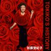 加藤登紀子 / ゴールデン☆ベスト TOKIKO'S HISTORY [2CD] [Blu-spec CD2] [アルバム] [2018/04/18発売]