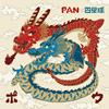 PAN / 四星球 / 包 [CD] [アルバム] [2018/05/16発売]