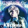 kradness - 耽溺ミラアジュイズム [CD]