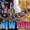 シュノーケル / NEW POP