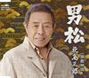 北島三郎 - 男松 - 演歌(うた)仲間 [CD]