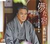 鳥羽一郎 / 儚(はか)な宿 [CD] [シングル] [2018/06/13発売]