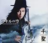 千聖 - Crack6 - ジキルの空 - MAD RIDER [CD] [限定]