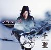 千聖 - Crack6 - ジキルの空 - MAD RIDER [CD]