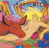 筋肉少女帯 / キラキラと輝くもの[+6] [SHM-CD] [アルバム] [2018/06/20発売]