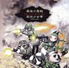 筋肉少女帯 / 最後の聖戦[+8] [SHM-CD] [アルバム] [2018/06/20発売]