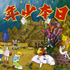 あがた森魚 / 日本少年2000系 [2CD] [限定]
