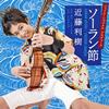 近藤利樹 / ソーラン節 [CD] [シングル] [2018/04/25発売]