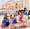 HKT48 / 早送りカレンダー(TYPE A) [CD+DVD]