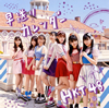 HKT48 / 早送りカレンダー(TYPE B) [CD+DVD]