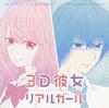 「3D彼女 リアルガール」オリジナル・サウンドトラック / Akiyoshi Yasuda