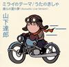 山下達郎 / ミライのテーマ / うたのきしゃ [CD] [シングル] [2018/07/11発売]