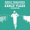 谷村新司 - ステージ・セレクション・アルバム「EARLY TIMES」〜38年目の昴〜 [CD]