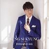 ソン・シギョン - 幸せならそばにある [CD] [限定]