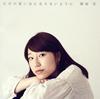 関取花 / ただの思い出にならないように [CD] [アルバム] [2018/06/13発売]
