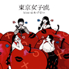 東京女子流 / kissはあげない [CD+DVD] [CD] [シングル] [2018/06/20発売]