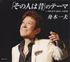 舟木一夫 / 「その人は昔」のテーマ [CD] [シングル] [2018/07/04発売]