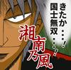 湘南乃風 - 国士無双 - 六月の花 [CD] [限定]