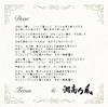 湘南乃風 - 六月の花 - 国士無双 [CD]